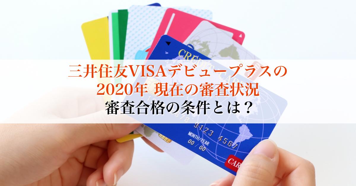 三井住友visaデビュープラス 評判